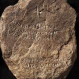 The Dare Stone, Roanoke