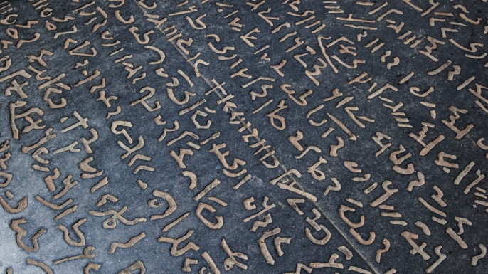 Detail of giant replica of the Rosetta Stone in France. (Credit: Arterra/UIG via Getty Images)